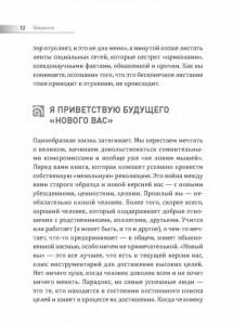 фото страниц Третья книга, которой нет. 16 вопросов к себе, необходимых для выдающихся результатов #3