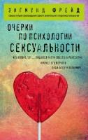 Книга Очерки по психологии сексуальности