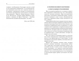 фото страниц Очерки по психологии сексуальности #3