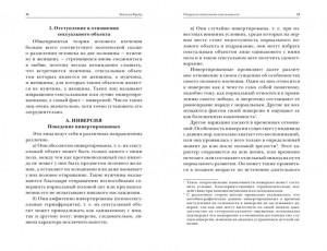 фото страниц Очерки по психологии сексуальности #4