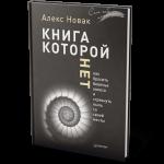 Книга Книга, которой нет. Как бросить беличье колесо и стряхнуть пыль со своей мечты