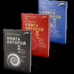 Книга Книга, которой нет (суперкомплект из 3 книг)