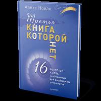 Книга Третья книга, которой нет. 16 вопросов к себе, необходимых для выдающихся результатов
