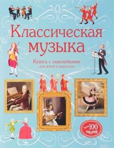 Книга Классическая музыка