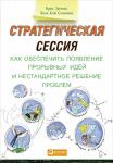 Книга Стратегическая сессия. Как обеспечить появление прорывных идей и нестандартное решение проблем