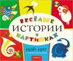 Книга Весёлые истории в картинках. 1956-1957