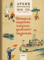 Книга Архив Мурзилки. Том 1. Книга 3. История страны глазами детского журнала. 1946-1954