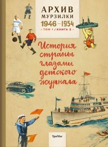 фото страниц Архив Мурзилки. Том 1. Книга 3. История страны глазами детского журнала. 1946-1954 #2