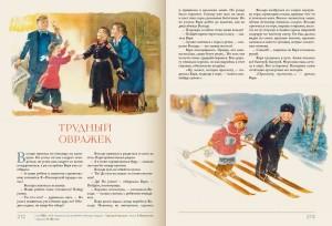 фото страниц Архив Мурзилки. Том 1. Книга 3. История страны глазами детского журнала. 1946-1954 #6