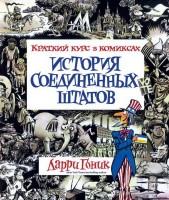 Книга История Соединенных Штатов. Краткий курс в комиксах