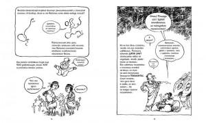 фото страниц История Соединенных Штатов. Краткий курс в комиксах #3