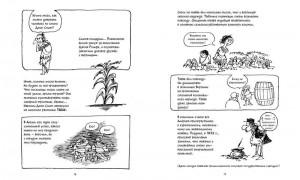 фото страниц История Соединенных Штатов. Краткий курс в комиксах #4