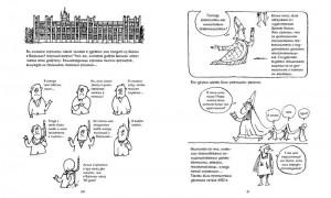 фото страниц История Соединенных Штатов. Краткий курс в комиксах #6