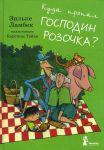 Книга Куда пропал господин Розочка?