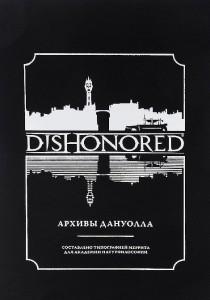 Книга Dishonored. Архивы Дануолла