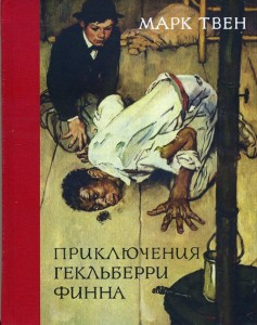 Книга Приключения Гекльберри Финна