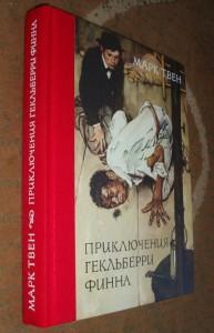 фото страниц Приключения Гекльберри Финна #4