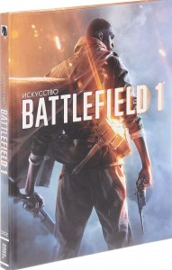 Книга Искусство Battlefield 1