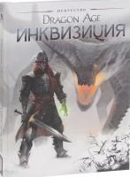 Книга Искусство Dragon Age. Инквизиция
