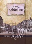 Книга Арт-записник 'Старий Київ'