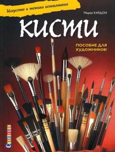 Книга Кисти. Искусство и техника использования