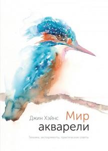 Книга Мир акварели. Техники, эксперименты, практические советы