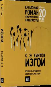 Книга Изгои