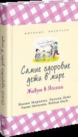 Книга Самые здоровые дети в мире живут в Японии