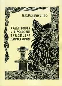 Книга Культ вовка у військових традиціях Давньої України