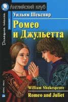 Книга Ромео и Джульетта / Romeo and Juliet