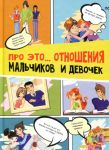 Книга Про это... отношения мальчиков и девочек