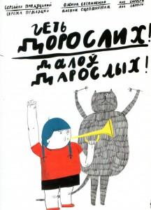 Книга Геть дорослих! / Далоў дарослых!