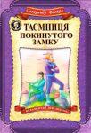 Книга Таємниця покинутого замку