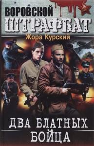 Книга Два блатных бойца
