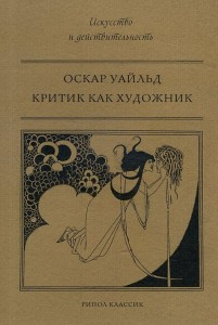 Книга Критик как художник