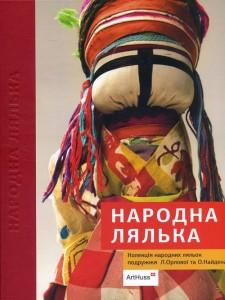 Книга Народна Лялька