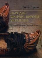 Книга Народні шкіряні вироби українців