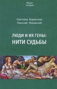 Книга Люди и их гены. Нити судьбы