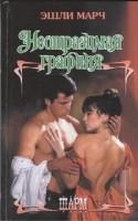 Книга Неотразимая графиня