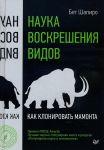Книга Наука воскрешения видов. Как клонировать мамонта