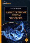 Книга Таинственный геном человека