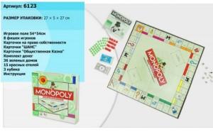 фото Настольная игра Joy Toy `Монополия` (6123) #3