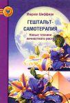 Книга Гештальт-самотерапия. Новые техники личностного роста