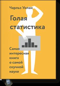 Книга Голая статистика. Самая интересная книга о самой скучной науке