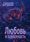 Книга Любовь и зависимость