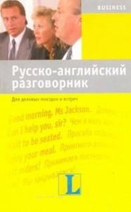 Книга Русско-английский разговорник для деловых поездок и встреч