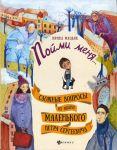 Книга Пойми меня… Сложные вопросы из жизни маленького Петра Сергеевича