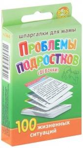 Книга Проблемы подростков (девочки). 100 жизненных ситуаций. 8-15 лет
