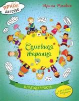 Книга Семейная терапия. Благодарность