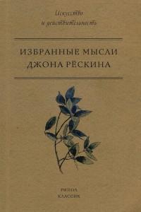 Книга Избранные мысли Джона Рескина